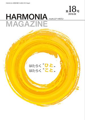 harmonia18
