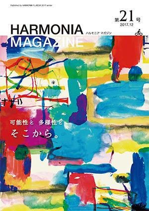 harmonia21